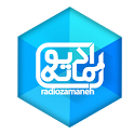 رادیو زمانه | Radio Zamaneh icon