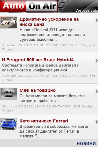 Auto On Air Mobile - screenshot