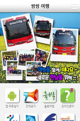 【免費生活App】쌍쌍여행-APP點子