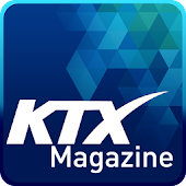 KTX 매거진 NEW