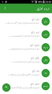 Urdu Lughat- screenshot thumbnail