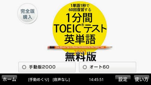 1分間TOEICテスト英単語2000 無料版 Apk Download Free for PC, smart TV