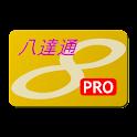 八達通記帳 (專業版) icon