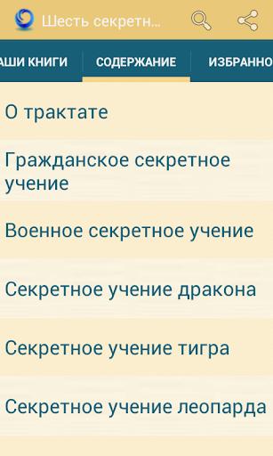 Шесть секретных учений