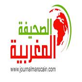 الصحيفة المغربية