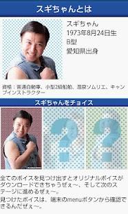 スギちゃんのワイルド・タッチ- screenshot thumbnail