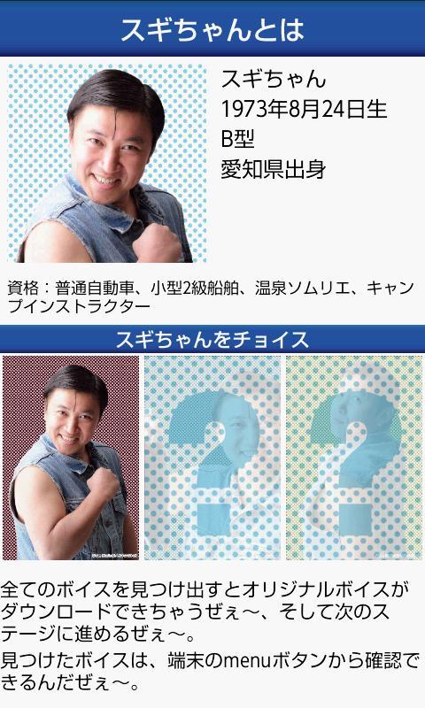 スギちゃんのワイルド・タッチ- screenshot