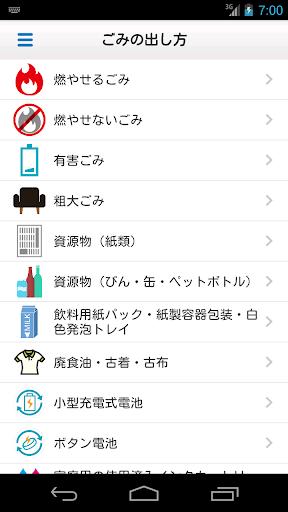 免費生活App|浦安市ごみ分別アプリ「クルなび」|阿達玩APP