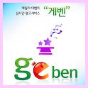 실시간 게릴라 이벤트 '게벤' logo