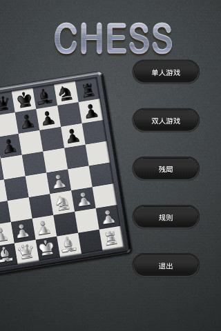 西洋棋殘局 国际象棋殘局