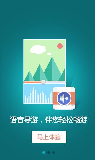 【免費旅遊App】圆明新园-导游助手•旅游攻略•打折门票-APP點子