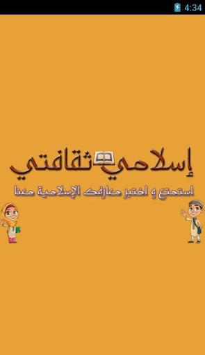 إسلامي ثقافتي