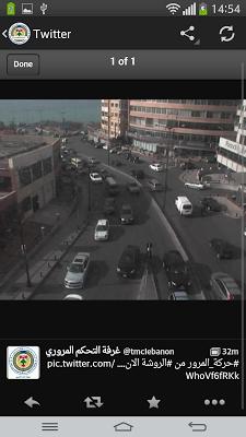 غرفة التحكم المروري لبنان - screenshot