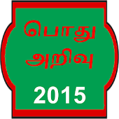 gk in tamil 2015
