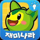 [무료]재미나라-포밍뿌 탐구 창의놀이