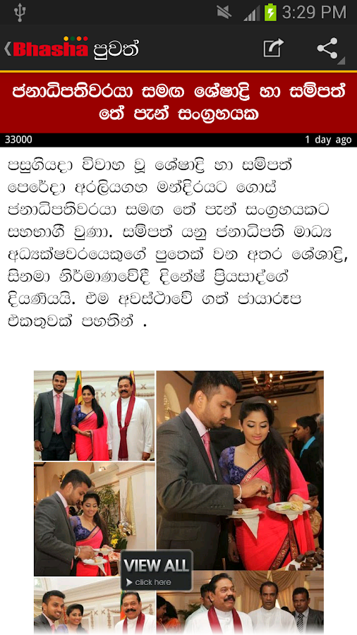 Bhasha Puvath | Sri Lanka News - screenshot
