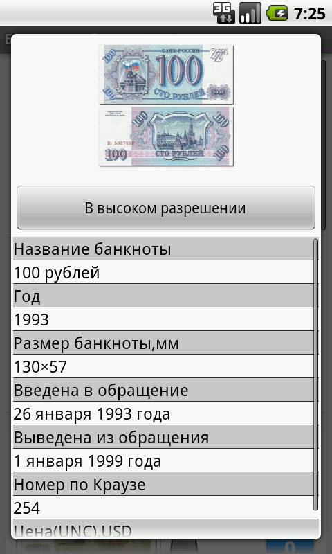 Банкноты России- screenshot