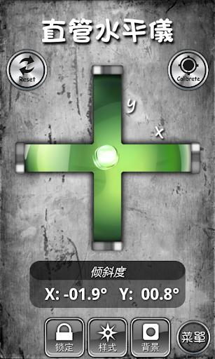 玩工具App|直管水平儀免費|APP試玩