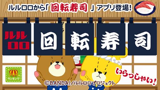 【公式】がんばれ!ルルロロ 回転寿司