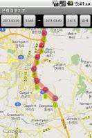 Screenshot of LBSOK 차량관제