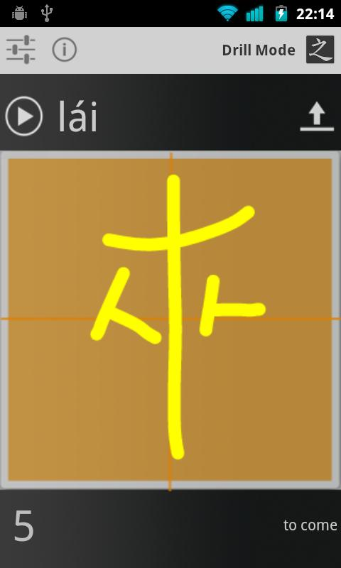 WriteChinese: Write Chinese!- screenshot