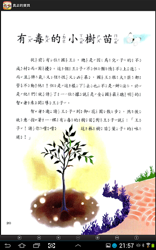 真正的寶貝 (L075 中華印經協會.台灣生命電視台) 教育 App-愛順發玩APP