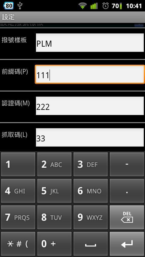 XDialer - screenshot