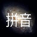 Chinese Pinyin Training icon
