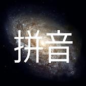 Chinese Pinyin Training