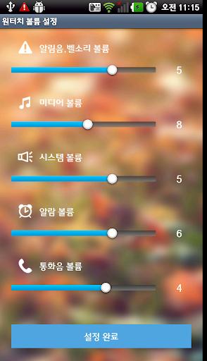 초간편 원터치 볼륨 설정 위젯 앱