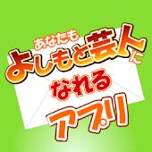 Become a Yoshimoto Comedian AP