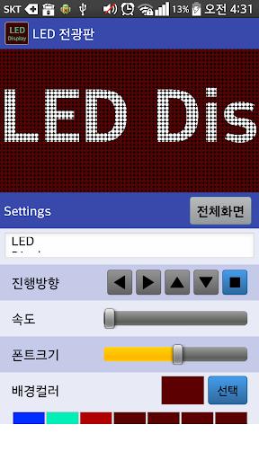 LED 전광판