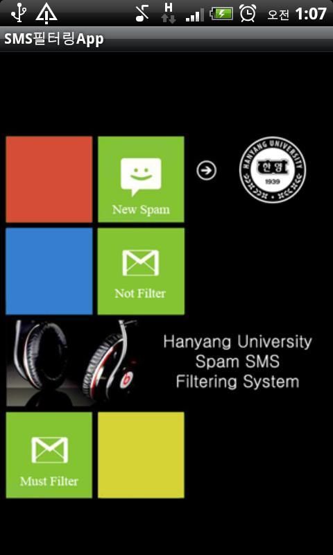 스팸 SMS 필터링 어플 - screenshot