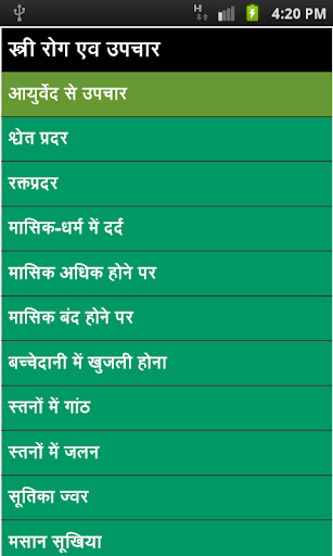 female disease in hindi