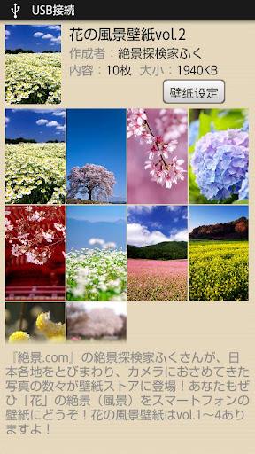 花の風景壁紙vol.2(test版)