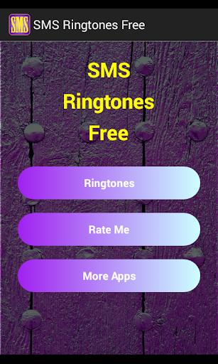 短信鈴聲免費