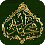 The Holy Quran - Arabic