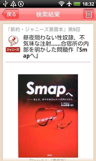 玩新聞App|ジャニーズ・K-POP・芸能情報をお届け!サイゾーウーマン免費|APP試玩