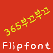 365Shy Korean FlipFont