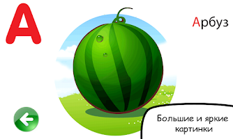 Screenshot of Russian alphabet for kids