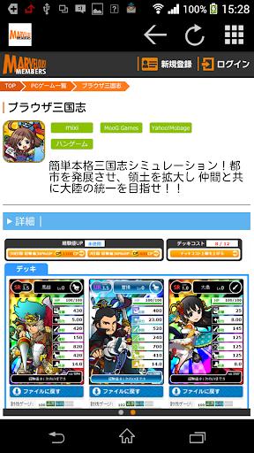 無料娱乐Appのマーベラスメンバーズ|記事Game