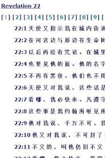 玩免費書籍APP|下載Chinese Union GB Bible app不用錢|硬是要APP