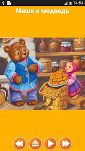 Аудио сказки для детей 書籍 App-愛順發玩APP