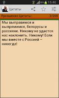 Screenshot of Лукашенко Цитаты