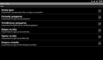 Screenshot of Scramble - Βρες τη λέξη