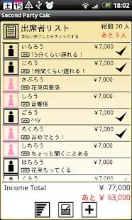 Second Party Calc(二次会計算機)- screenshot thumbnail