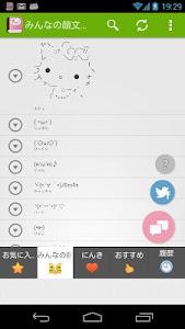 Emoticon Dictionary((o(^o^)o)) v6.8.0
