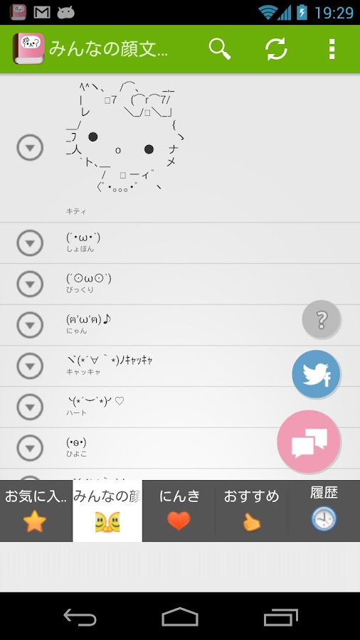 Emoticon Dictionary((o(^o^)o))- screenshot