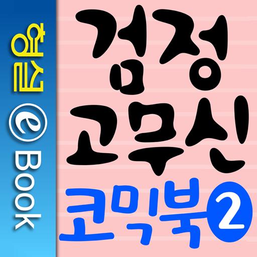 검정 고무신 코믹북 2권