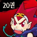[20권]마법천자문 Pre-Book logo